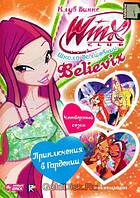 WINX Club. Школа волшебниц: Приключения в Гардении. Выпуск 24 (DVD)