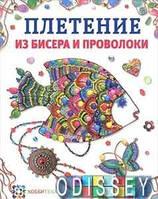 Плетение из бисера и проволоки. Юлия Иванова. АСТ-Пресс