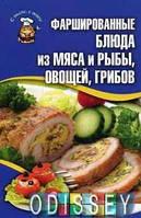Фаршированные блюда из мяса и рыбы, овощей, грибов. Клуб семейного досуга