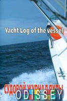 Судовой журнал яхты. Yacht Log of the vessel. Под ред. Закаряна И.О. SmartBook