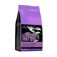 Кофе зерновой  ароматизированный КАПУЧИНО 250г