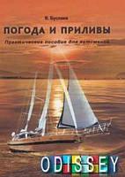 Погода и приливы. Практическое пособие для яхтсменов. Буслаев В.  Моркнига