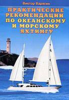 Практические рекомендации по океанскому и морскому яхтингу. Варягин В. Моркнига