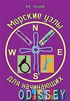 Морские узлы для начинающих. Лазарев И.К. Моркнига
