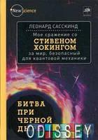 Битва при черной дыре. Мое сражение со Стивеном Хокингом за мир, безопасный для квантовой механики.