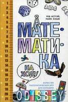 Математика на ходу. Более 100 математических игр для больших и маленьких. Истуэй Р., Эскью М. КоЛибри