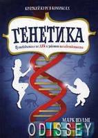 Генетика. Путеводитель по ДНК и законам наследственности. Краткий курс в комиксах. Шульц М. КоЛибри