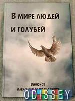 "В мире людей и голубей. Винюков А. Вінниця-""Нілан-ЛТД"""