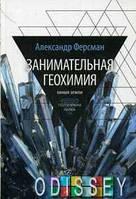 Занимательная геохимия. Химия земли. Ферсман А. Амфора