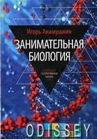 Занимательная биология. Акимушкин И. Амфора