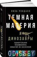 Темная материя и динозавры: Удивительная взаимосвязь событий во Вселенной. Рэндалл Л. Альпина нон-фикшн