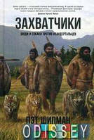 Захватчики: Люди и собаки против неандертальцев. Шипман П. Альпина нон-фикшн