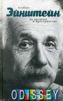 Альберт Эйнштейн. Во времени и пространстве. Сушко Ю. АСТ