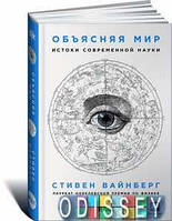 Объясняя мир: Истоки современной науки. Вайнсберг С. Альпина нон-фикшн