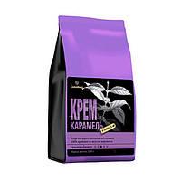 Кофе зерновой  ароматизированный КРЕМ-КАРАМЕЛЬ 250г
