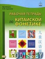 Рабочая тетрадь по китайской фонетике. Восточная книга