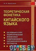 Теоретическая фонетика китайского языка. Алексей Алексахин. Восточная книга