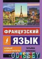 Французский язык. Новый самоучитель. Кумлева Т.М. АСТ