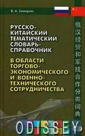 Русско-китайский тематический словарь-справочник в области торгово-экономического и военно-технического сотрудничества