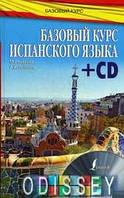 Базовый курс испанского языка + CD. Раевская М.М., Ковригина А.И. АСТ