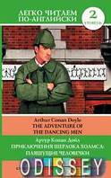 Приключения Шерлока Холмса: Пляшущие человечки = The Adventure of the Dancing Men. Дойл А.К. АСТ