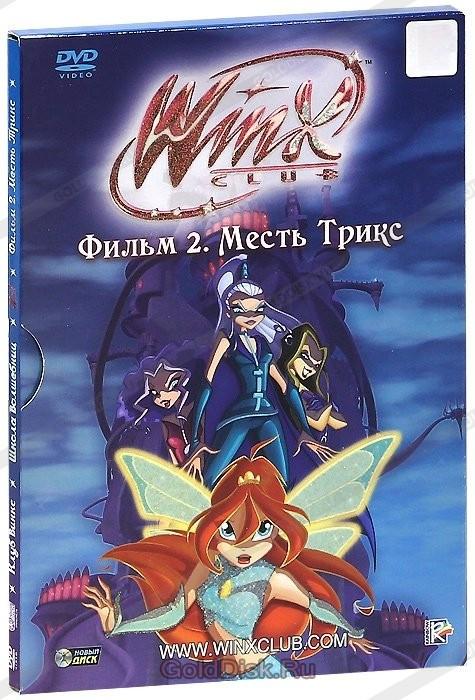 DVD-диск WINX Club. Школа волшебниц: Месть Трикс. Фильм 2 (Италия, 2010)