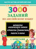 3000 заданий по английскому языку. 2 кл. Узорова О.В. АСТ