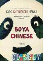 """Курс китайского языка """"Boya Chinese"""". Начальный уровень. Ступень 1. Учебник. Каро"""