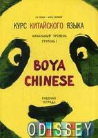 """Курс китайского языка. """"Boya Chinese"""" Ступень-1. Рабочая тетрадь. Начальный уровень. Каро"""