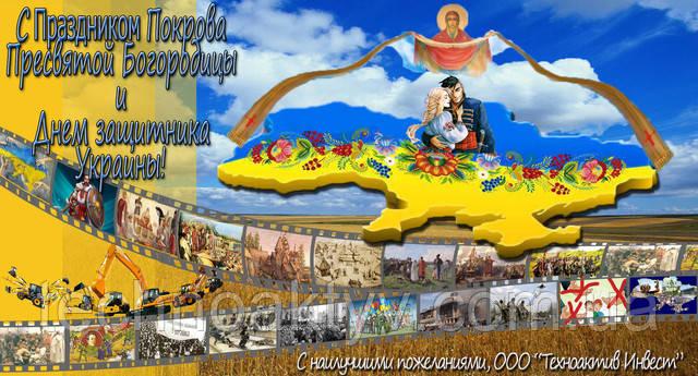 С Праздником Покрова Пресвятой Богородицы и Днем защитника Украины!