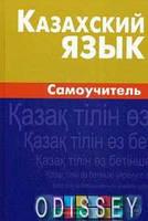Казахский язык. Самоучитель. Живой Язык