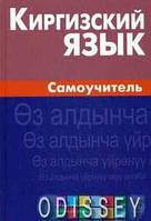 Киргизский язык. Самоучитель. Живой Язык