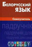 Белорусский язык. Самоучитель. Живой Язык