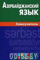 Азербайджанский язык. Самоучитель. Живой Язык