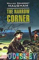 Тесный угол / The Narrow Corner. Английский язык. Чтение в оригинале. Каро