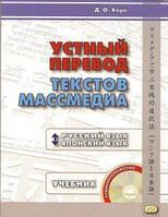 Устный перевод текстов масс-медиа. Русский язык - японский язык. Книга 1. Учебник. Книга 2. Ключи к заданиям. Аудиоприложение 1 CD