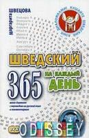 Шведский на каждый день. 365 мини-диалогов с переводом на русский язык и комментарием. Восточная книга