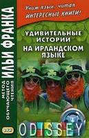 Удивительные истории на ирландском языке. Метод обучающего чтения Ильи Франка