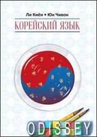 Корейский язык. Курс для самостоятельного изучения для начинающих + МР3. Ступень 1. Каро