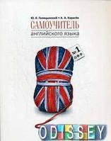 Самоучитель английского языка №1. Методика подстановочных + (CDmp3) Каро