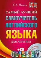 Самый лучший самоучитель английского языка для лентяев + CD. Матвеев С.А. АСТ