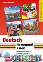 Немецкий язык. Самоучитель для тех, кто хочет выучить настоящий немецкий: нуля до уровня B1 по общее