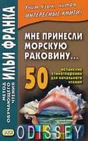 Мне принесли морскую раковину… 50 испанских стихотворений для начального чтения. Метод обучающего чтения Ильи Франка