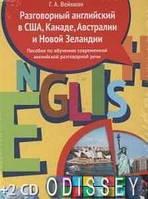 Разговорный английский в США, Канаде, Австралии и Новой Зеландии. Пособие по обучению современной ра