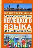 Современный самоучитель немецкого языка для начинающих (+ CD) Сергей Матвеев. АСТ