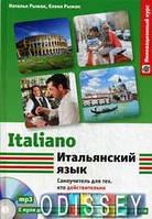 Итальянский язык. Самоучитель для тех, кто действительно хочет его выучить (+СD Эксмо