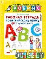 Рабочая тетрадь по английскому языку с прописями (от 5 до 7 лет) Робинс