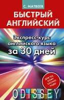Быстрый английский. Экспресс-курс английского языка за 30 дней. Матвеев С.А. АСТ