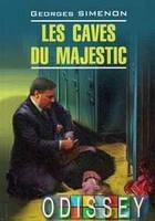 """В подвалах отеля """"Мажестик"""" / Les caves du Majestic. Французский язык. Чтение в оригинале. Каро"""