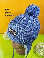 Зимняя вязаная шапка ушанка на мальчиков